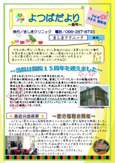 thumbnail of newsletter_4