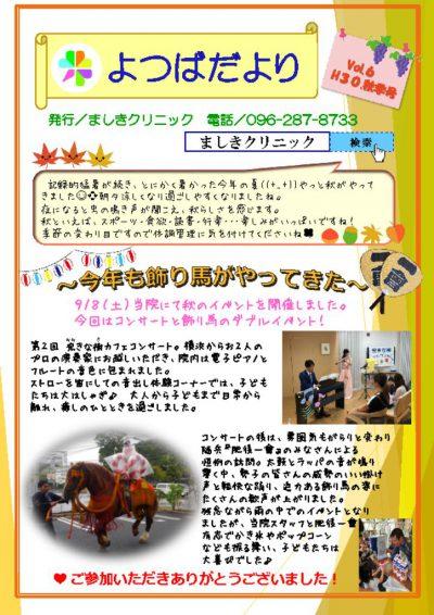 thumbnail of 益城通信H30秋季号PDF